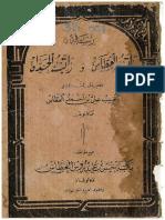 62377543 Ratib Al Attas Dan Al Haddad