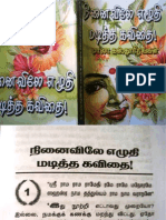 MalaRangan-Ninaivile Ezhthe Maditha Kavithai - Copy