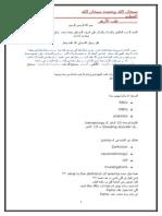 تفريغ بعض محاضرات الشرح دكتور ابو الاسرار-2
