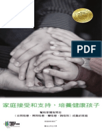 Family Acceptance Project - Chinese Booklet