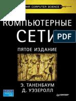 Tanenbaum_Endryu_Kompyuternye_seti_5-e_izdanie.pdf