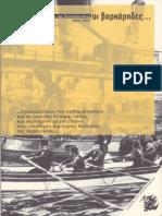η-μηδενιστική-ομάδα-της-Θεσσαλονίκης-οι-βαρκάρηδες-1898-1903