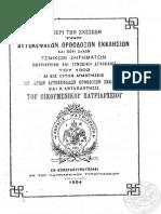 Encyclical 1904