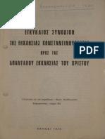 Encyclical 1920