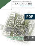 Республиканский журнал «Новые технологии в строительстве», №6 (19), июнь 2014