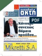 anatolikiakti11122009