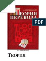 Гарбовский Н.К. Теория перевода (2007).doc