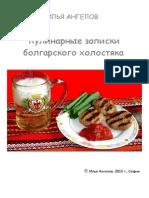 I Angelov - Kulinarnie Zapisky