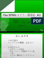 Flexbpmn モデラー開発記 #2