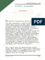 IT Madhavikutty - Rajavinte Premabhaajanam