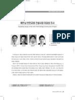 FS Yooshin Consultant