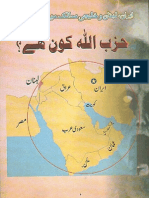 Hizb-Ullah Kaun Hai