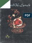 Khak Ho Jaen Gy Hum Tum Ko Khabar Hony Tak by Bia Ali