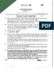 Rjs Main 2012 - Paper-II English Eassy