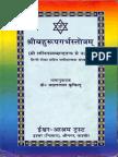 Shri Bahurupa Garbha Stotra - Makhan Lal Kokilu