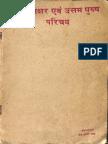 Kshara Akshara Evam Uttama Purusha Parichaya - Anonymous