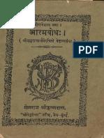 Atma Bodha of Shankaracharya - Khemraj Shri Krishna Das