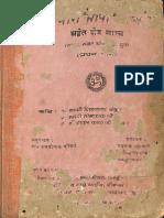 Advaita Shaiva Shastra I - B.N. Pandit