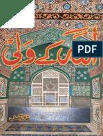 Friends of Allah by Khan Asif