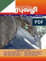 Marabhuvazhi April 2014