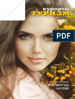 номер.pdf 2