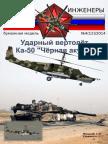 12. Ka-50