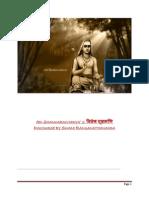 Vivekachudamani Swami Ranganathananda