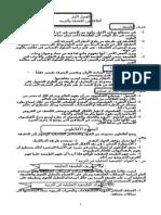 Copy of الأصول الفلسفية.doc