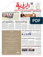 Alroya Newspaper 25-09-2014