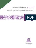 Всемирный доклад по образованию, 2006