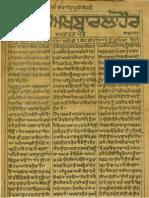 Khalsa Akhbar Lahore 1893