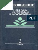 kovda2