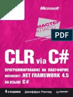 Richter J. - CLR via C# 4.5 Ru