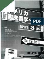 FD 留学 (faculty development)