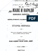 Државе и Народи Балканскога Полуострва (1891.Год.) - Николај  Дурново