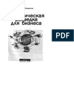 Nezhdanov i Yu Analiticheskaya Razvedka Dlya Biznesa