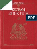Беседы Эпиктета (М., 1997)