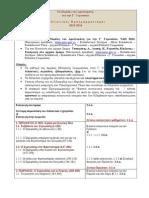Nefeles Programmatismos 2013-14