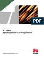 BTS3900 GSM Quick Instannaltion Guide_rus