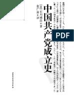 中国共产党成立史1-300