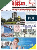 Pyimyanmar Journal No 939