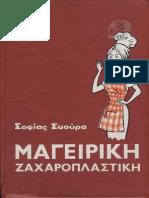 MAGEIRIKH - ZAXAROPLASTIKH_SKOURA