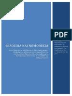 OdigosFilozoiaNomothesia