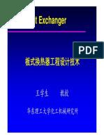 板式换热器工程设计技术