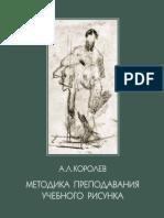 korolev_a_l_metodika_prepodavaniya_uchebnogo_risunka.pdf