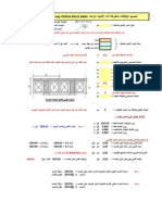 تصميم البلاطات المفرغة ذات الإتجاه الواحد وذات الإتجاهين المعدل