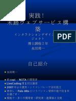 実践!ウェブサービス構築(SFC)