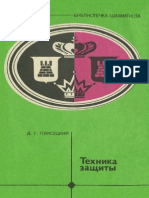Techniques of Defence [Dmitry Plisetsky, 1985, Russian].pdf