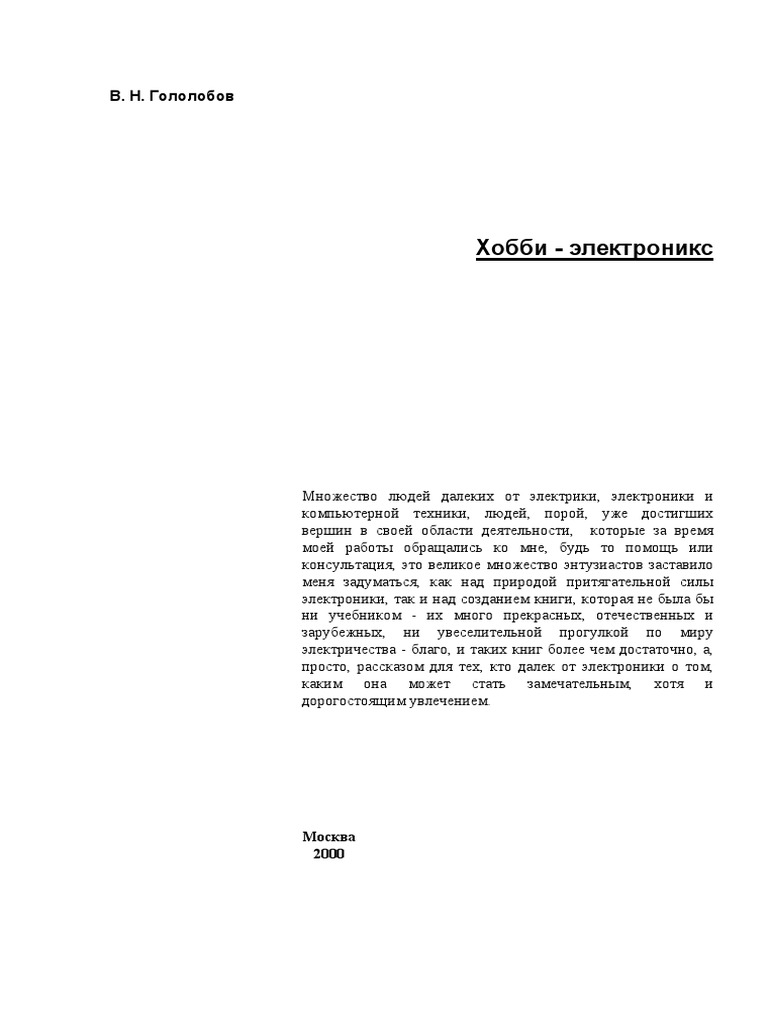 схема термометра на компараторе lm393