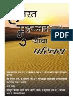 Hazrat Muhammed (S) Yancha Parichay
